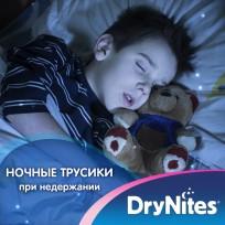 Hugg Dry Nites zēniem biksītes  8-15 gadi  (27-57kg) 9 gb.